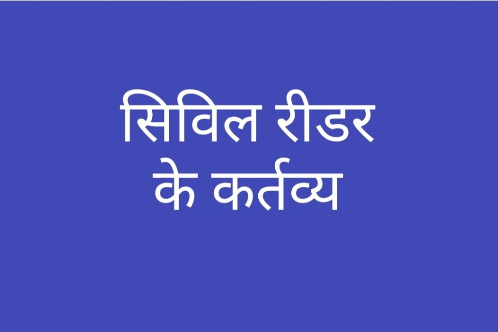 Civil Reader के कर्तव्य